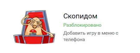 Стикер Скопидом