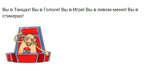 Стикер Скопидом описание