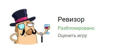 Стикер Ревизор