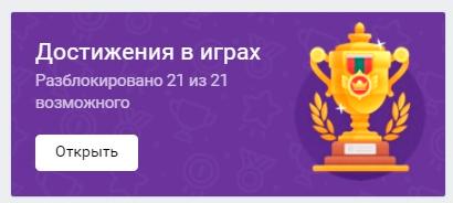 Достижения в играх