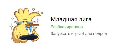 Стикер Младшая лига