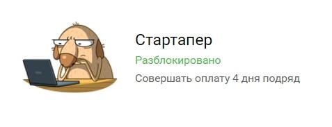 Стикер Стартапер
