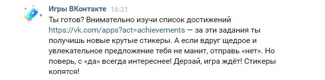 Сообщение от Игры ВКонтакте