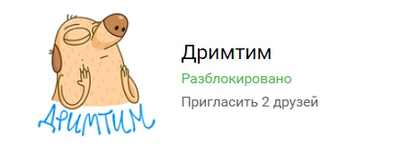 Стикер Дримтим