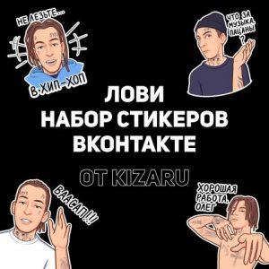 В честь выхода моего нового альбома BORN TO TRAP ловите бесплатные стикосы от меня и ВКонтакте